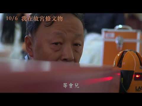 《我在故宮修文物》預告【比試篇】 |10.6 修復時光
