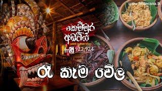 Re Kama Wela Kemmura Adaviya | FM Derana