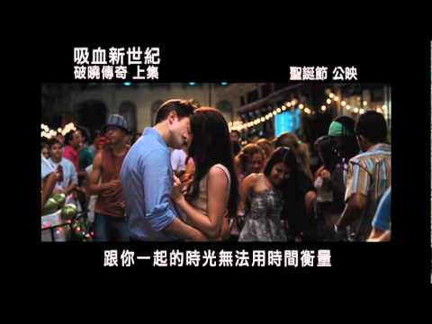 吸血新世紀4破曉傳奇上集 (Twilight Saga: The Breaking Dawn - Part 1)劇照