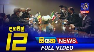 Siyatha News | 12.00 PM | 21 - 09 - 2021