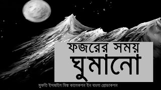 Sleeping through Fajr :: Make An Effort -Mufti Menk [Bangla Subtitle]