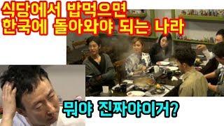 밥한끼 사먹으면 한국으로 다시 돌아와야하는 나라 - 트래블튜브
