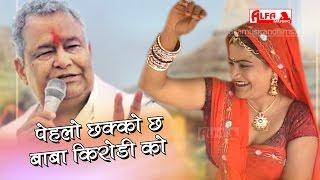 download lagu Meenawati Song  पेहलो छक्को छ बाबा किरोडी को gratis