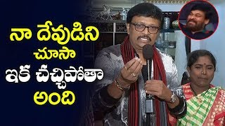 Singer Baby Get Very Emotional When she meets Chiranjeevi Says Music Director Koti | Filmylooks