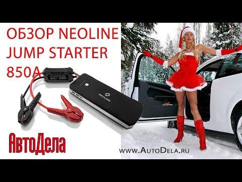 Обзор NEOLINE Jump Starter 850A – переносной аккумулятор для запуска автомобиля
