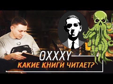 КАКИЕ КНИГИ ЧИТАЕТ OXXXYMIRON?/ СЕКРЕТ ТЕКСТОВ ОКСИМИРОНА