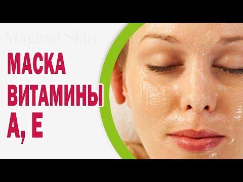 Витамин е маска для лица в домашних условиях