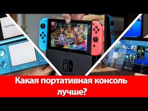 Какая портативная консоль лучше Nintendo Switch, Nintendo 3DS или PlayStation Vita