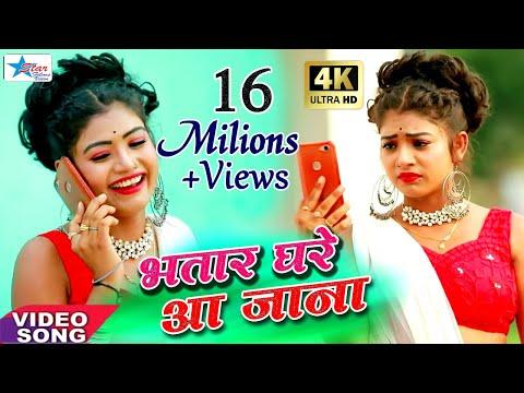 भतार  घर आ जाना  Bhataar Ghare Aa Jana  2017 Super Hitt Album Bhataar Ghare Aa Jana ,Sanjiv Sanehiya