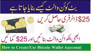 How to Create and Use Bitcoin Wallet in Urdu/Hindi|How to Get $25 for Verify Blockchian Acc|Video#4