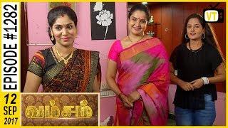 Vamsam - வம்சம்   Tamil Serial   Sun TV    Epi 1282   12/09/2017   Vision Time
