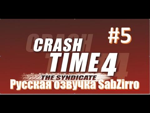 Crash Time 4 прохождение №5 на Audi Q7 🚔 Русская озвучка от SabZirro