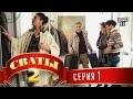 Сериал Сваты 2 2 ой сезон 1 я серия комедийный фильм сериал семейное кино mp3