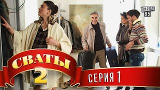 """Сериал """"Сваты"""" 2 (2-ой сезон, 1-я серия) комедийный фильм сериал, семейное кино"""