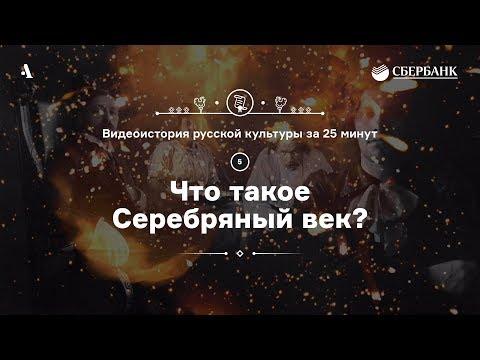 Что такое Серебряный век? • Видеоистория русской культуры. Серия 5