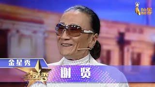 《金星时间》第71期:谢贤坦陈这辈子5个女朋友2个老婆 The Jinxing's Talk 1080p官方无水印 | 金星秀