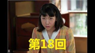 連続テレビ小説 まんぷく 第18話