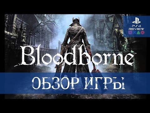 Bloodborne обзор игры (FAQ как играть в кооперативе)