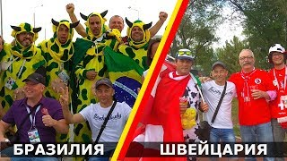Бразилия и Швейцария в Ростове-на-Дону. ЧМ 2018