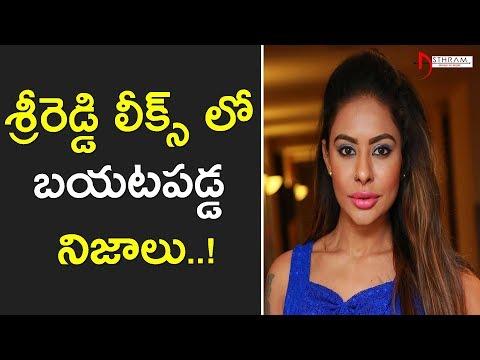 శ్రీరెడ్డి లీక్స్ లో బయటపడ్డ నిజాలు..! | Suresh Babu Reaction On Sri Reddy Leaks | RGV