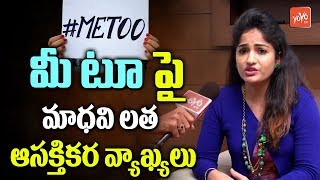 Madhavi Latha Sensational Comments On Me Too   Tollywood Casting Couch