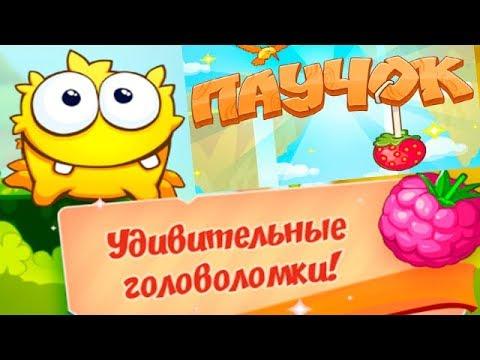 ПАУЧОК игра как Ам Ням #1 Обзор (1-10 уровни) Детское Видео Игровой Мультик Let's play