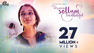 Mounam Sollum Varthaigal | Tamil Music Video ft Vinitha Koshy | Rahul Riji Nair, Sidhartha Pradeep