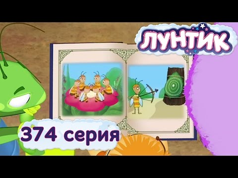 Лунтик и его друзья - 374 серия. Тайное общество