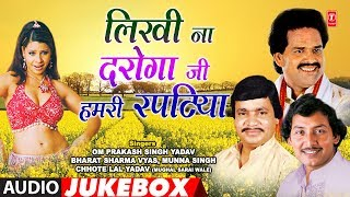 LIKHI NA DAROGA JI HUMRI RAPATIYA | Bhojpuri Audio Songs Jukebox | OM PRAKASH SINGH, BHARAT SHARMA
