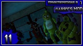 Приключения в Garry's mod #11 Five Nights at Freddy's