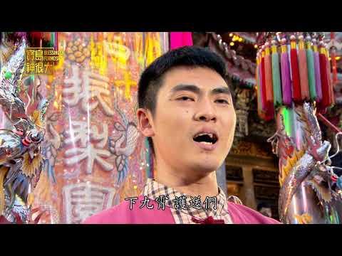 台綜-寶島神很大-20180425-神明音樂會 餘音繞百年