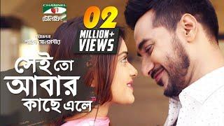Sei To Abar Kache ele | Bangla Telefilm | Tanjin Tisha | Sajal | Channel i TV