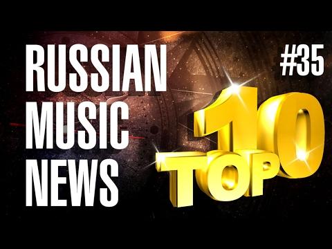 #35 10 НОВЫХ КЛИПОВ 2017   Горячие музыкальные новинки недели
