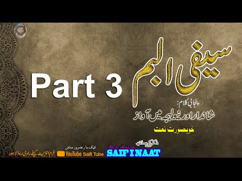 Saifi Naat Collection  7 video
