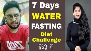 7 Days Water Fasting Challenge for Fast Weight Loss | How To Lose Weight Fast