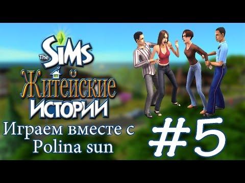 Давай играть в The sims житейские истории #5 Свидание с Диланом и Микки