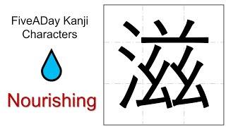 Chinese Character 滋 Nourishing