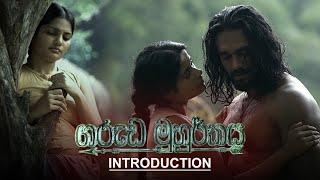 Garunda Muhurthaya    Introduction - (2020-08-23)   ITN
