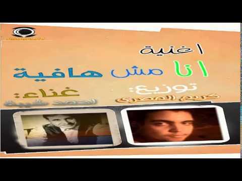 اغنية انا مش هافية احمد شيبة توزيع كريم المصري