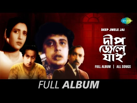 Deep Jwele Jai - All Songs | Full Album | Ei Raat Tomar Amar | Emon Bondhu Aar | Aaj Jeno Nei Kono