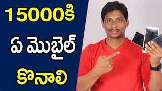 Best Mobiles Under 15000 in May 2018 || Telugu Tech Tuts