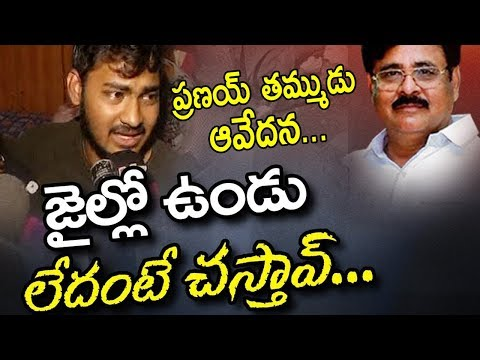 Pranay Brother Ajay Shocking Comments on Amrutha Father | Latest Updates | Tollywood Nagar