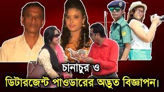 BANGLA LOCAL OMG AD || STUPID AD EP:3