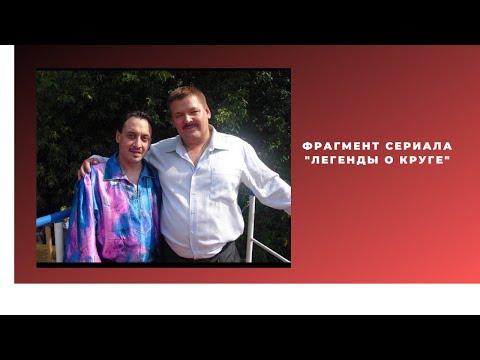 """Григорий Деметр в кинофильме"""" Легенды о Круге"""""""