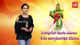 Singapore Telugu Samajam 43dr Formation Day Celebrations | Telugu NRI Events