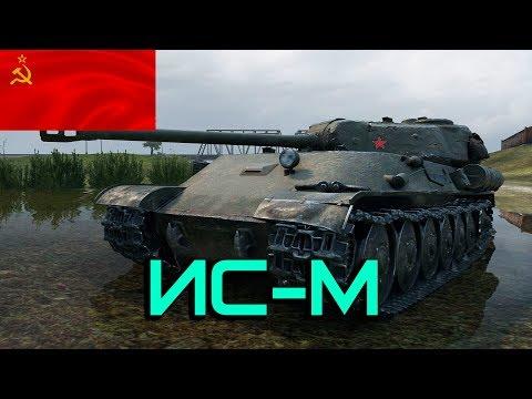 ИС-М - Новый Советский тяж 8 лвл - Очередная ИМБА - 12 фрагов!!!