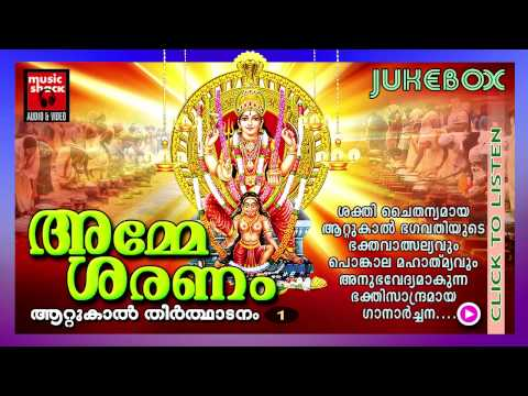 Hindu Devotional Songs Malayalam | Amme Saranam | Attukal Amma Devotional Songs Non Stop video