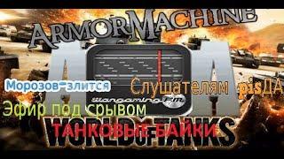 Танковые Байки №9 (Дежурный по рандому)