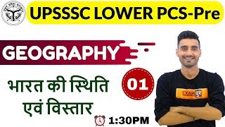 CLASS 01 || #UPSSSC LOWER PCS-Pre || GEOGRAPHY || By Vivek Sir || भारत की स्थिति एवं विस्तार