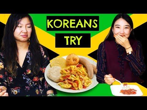 KOREANS TRY JAMAICAN FOOD! thumbnail